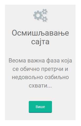 Osmišljavanje sajta